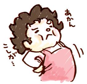 【ぎっくり腰】3